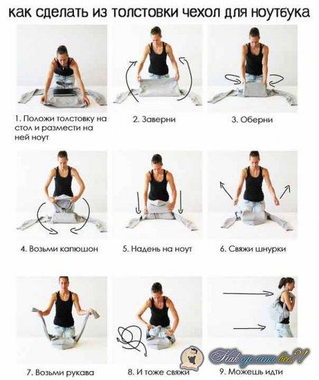 Как сделать чехол для ноутбук своими руками