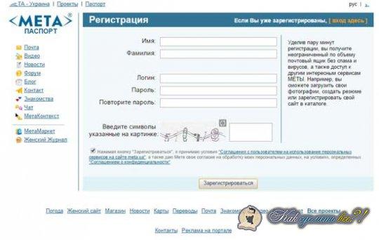Как сделать почту на meta.ua?