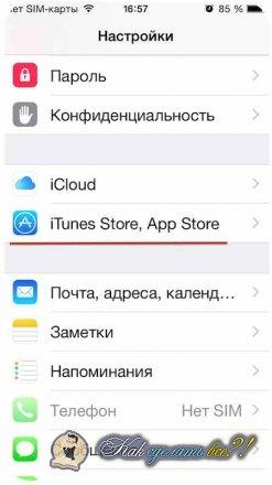 Как сделать App Store на русском?