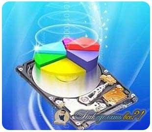 Как создать локальный диск?
