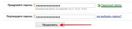 Как сделать почту на i.ua?
