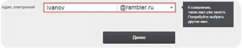 Как сделать почту на Рамблер?
