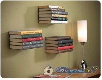 Как сделать книжную полку?