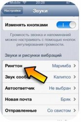 Как сделать рингтон на айфон?