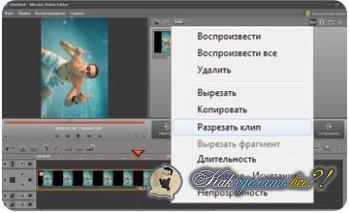 Как перевернуть видео на компьютере?