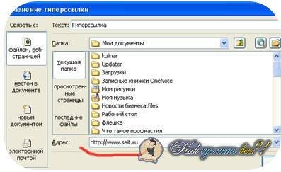 Гиперссылка - это мостик для перехода в другой файл.