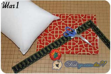Как сделать подушку?