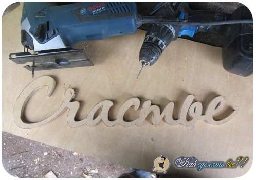 Сделать буквы из дерева 146