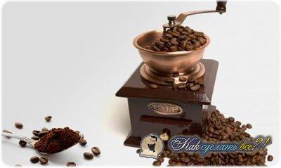 Как молоть кофе?