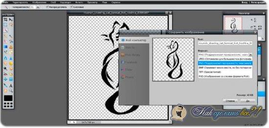 Как сделать фон картинки прозрачным?