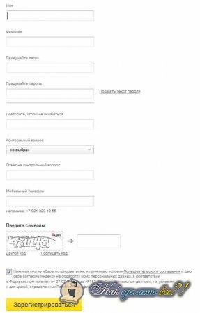 Как сделать почту на Яндекс?