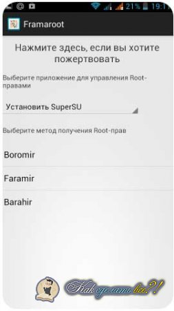 Как сделать root права на андроид?
