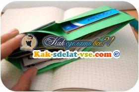Как сделать кошелек из бумаги?