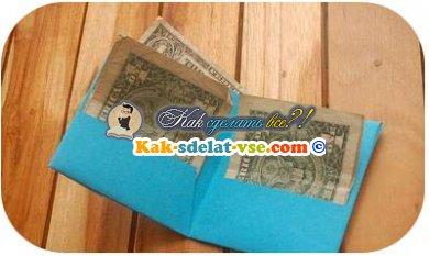Как сделать кошелек своими руками для денег