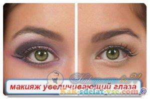Как сделать красивый макияж глаз?