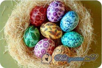 Как красить пасхальные яйца?
