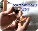 Как сделать Power Bank?