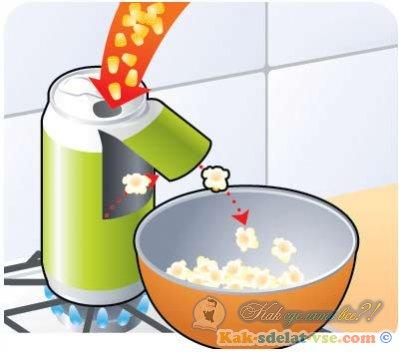 Как сделать попкорн?
