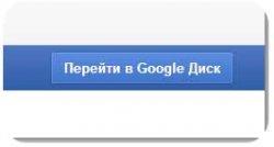 Как сделать гугл диск?
