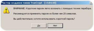 Как сделать зашифрованную флешку?
