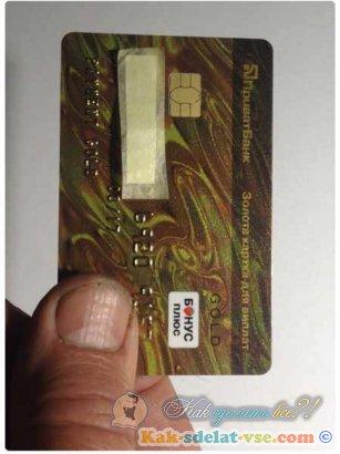Как вставлять карточку в банкомат?