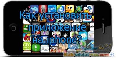 Как установить приложение на iphone?
