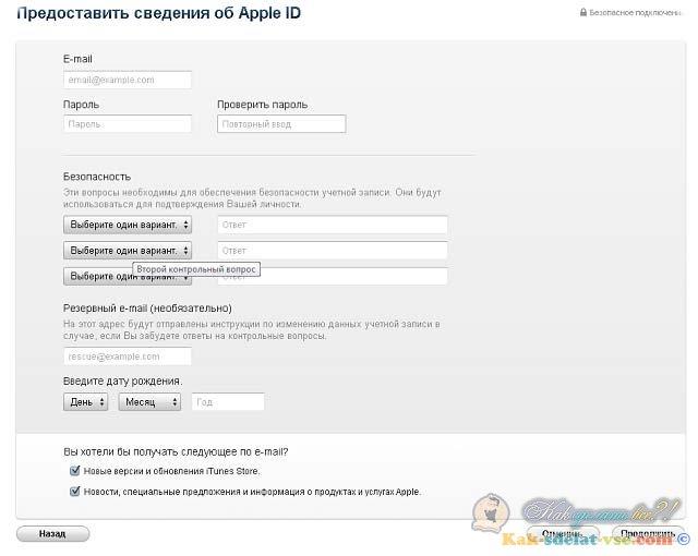 apple id создать через телефон