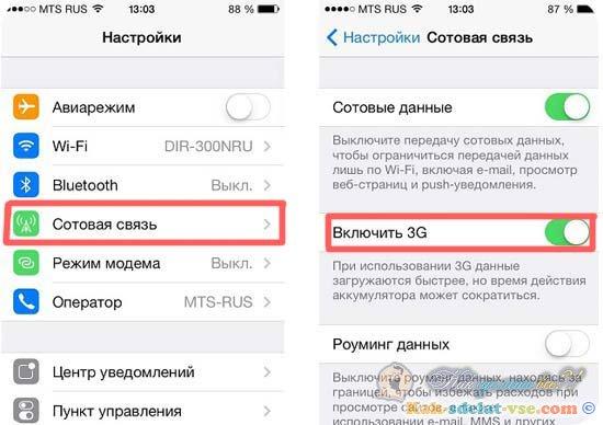 Как сделать 3g на айфоне