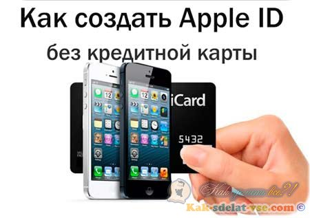 Как создать китайский apple id