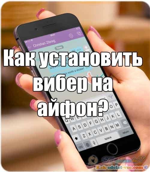 Как Установить Вайбер На Айфон 4 Пошаговая Инструкция - фото 11