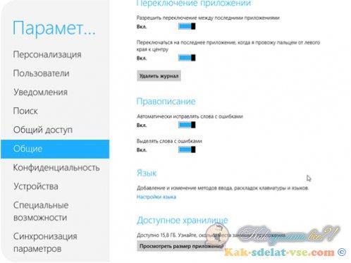 Как добавить язык в Windows 8?