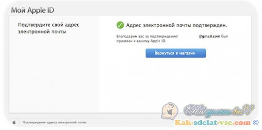 Как создать учетную запись Apple ID?