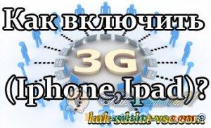 Как включить 3g на айфоне?