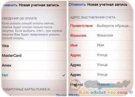 Как создать Apple id на айфоне?