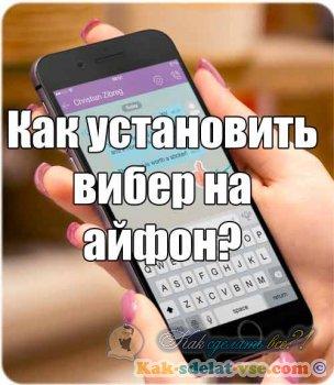 Как установить вибер на айфон?