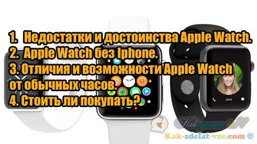 Зачем нужны Apple Watch.Недостатки и Достоинства.