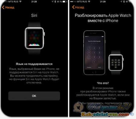 Как подключить Apple Watch к iPhone?