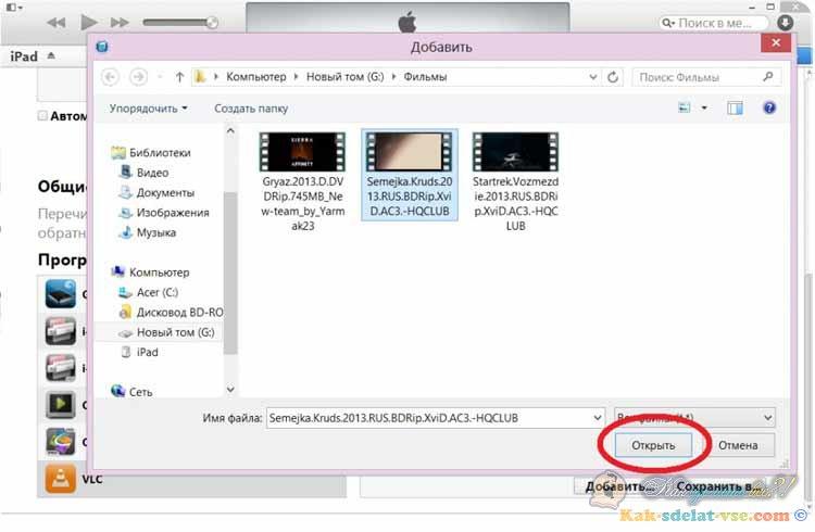 Как скачать фото из ipad на компьютер