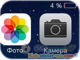 Как поставить проценты зарядки на iphone?