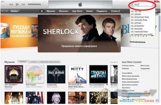 Как скачать видео на iPhone или iPad через iTunes?