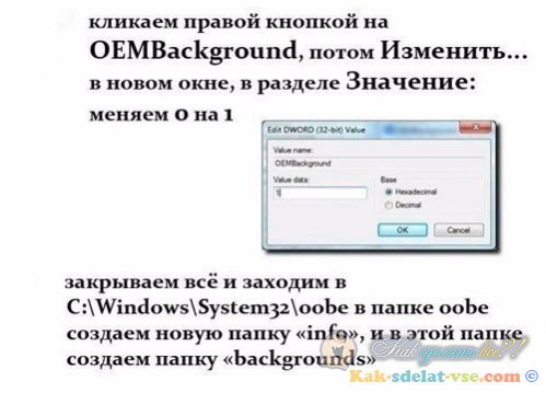 Как изменить экран приветствия windows 7?