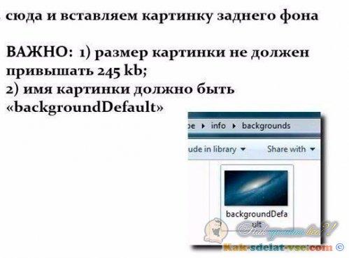 Как изменить экран приветствия windows 7?