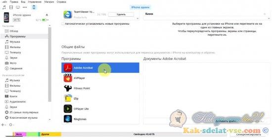 Как открыть Pdf на Iphone?