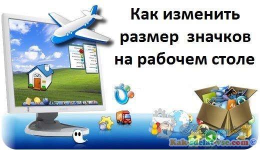 ли Вам бывать в ситуации, когда значки ...: kak-sdelat-vse.com/kompyutery/802-kak-umenshit-znachki-windows-8.html