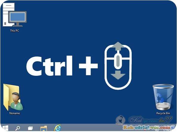 Как уменьшить значки Windows 8? Способы ...: kak-sdelat-vse.com/kompyutery/802-kak-umenshit-znachki-windows-8.html