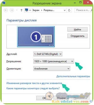 Как уменьшить значки Windows 8?