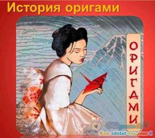 Как появилось оригами?