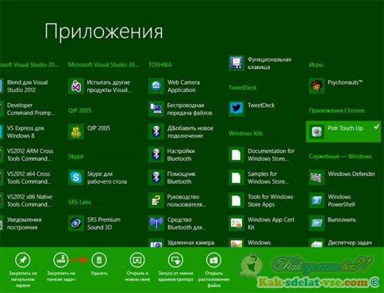 Как удалить программу в Windows 8?