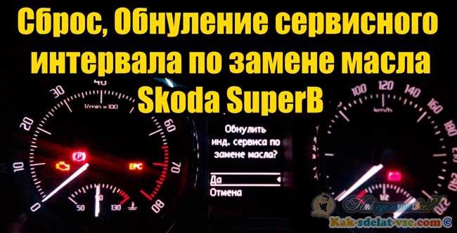 Сброс сервисных интервалов для Skoda Superb 2008.