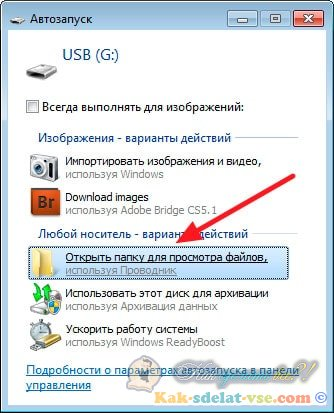 Почему при переносе файла на флешку пишет файл слишком велик